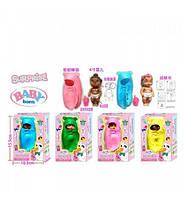 Кукла-пупс 13 см Baby Born Surprise 4в,кор,15,5*4,8*10,5 см