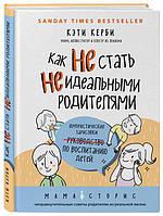 """Книга """"Как не стать неидеальными родителями. Юмористические зарисовки по воспитанию детей"""", Керби Кэти   Эксмо, АСТ"""