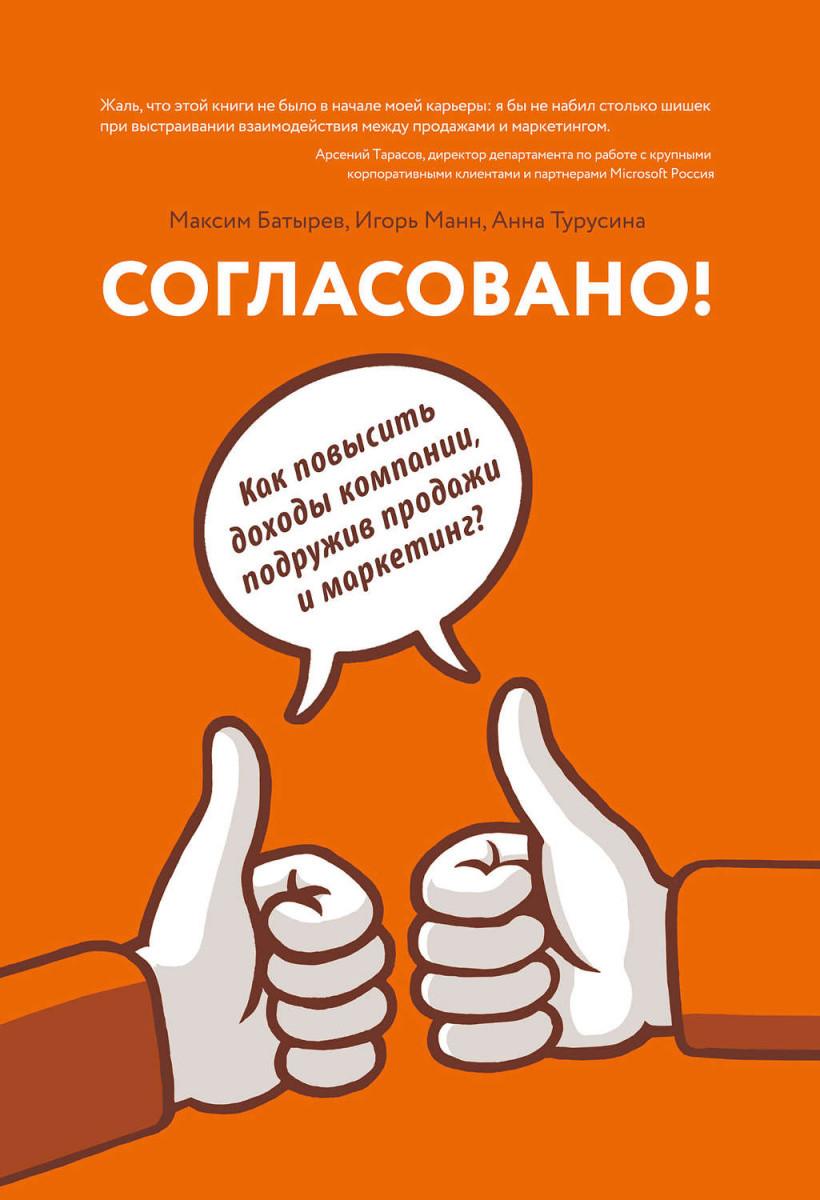 Согласовано! Как повысить доходы компании, подружив продажи и маркетинг. М.Батырев, И.Манн, А.Турусина