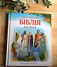 Ілюстрована Біблія для дітей. Ілюстрації Густаво Мазалі.