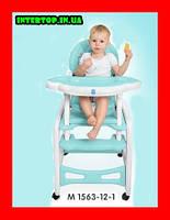 Детский стульчик для кормления трансформер Bambi M 1563-11 ментоловый . Дитячий стільчик для годування
