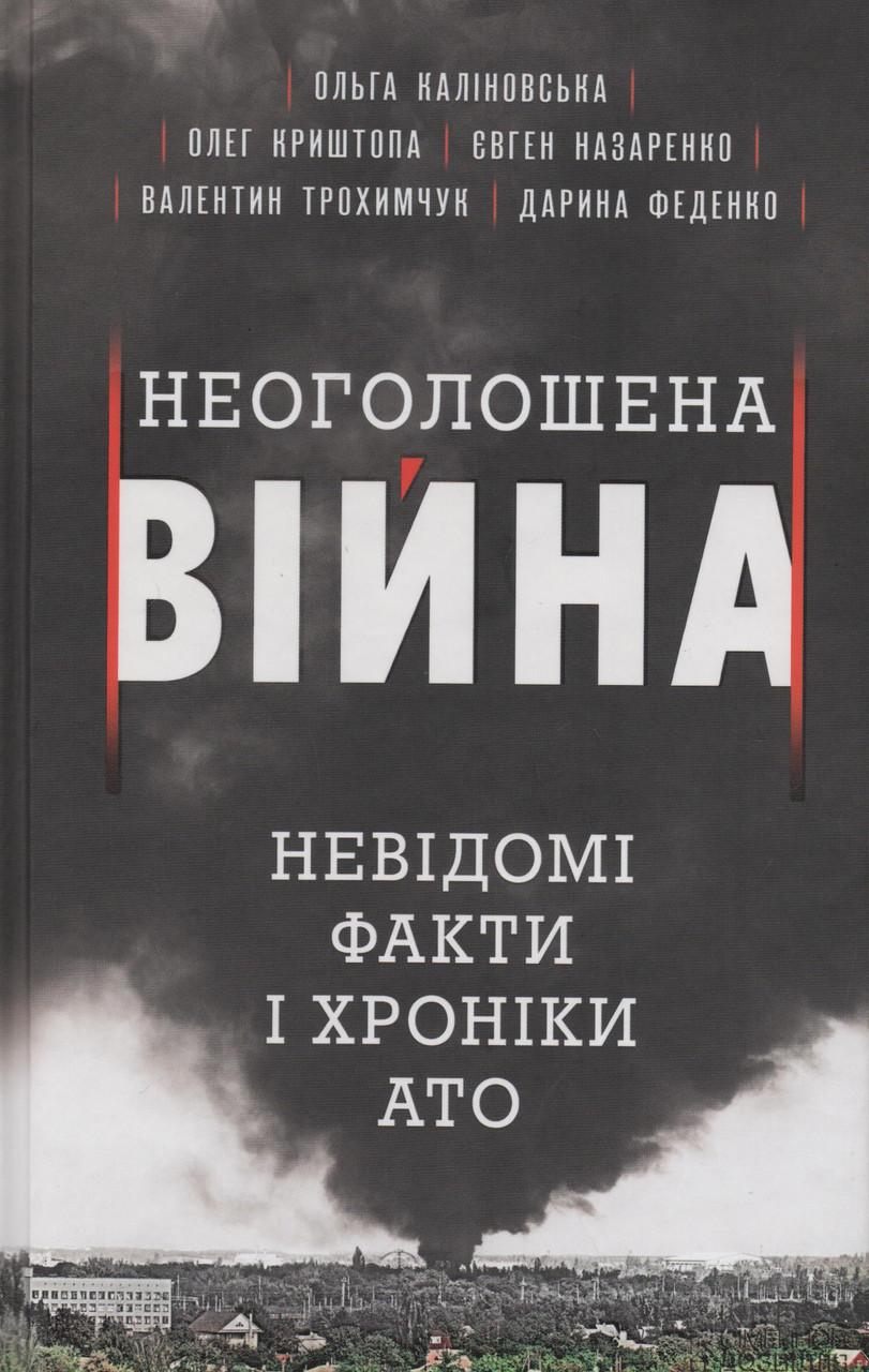 Неоголошена війна. Ольга Каліновська, Олег Криштопа