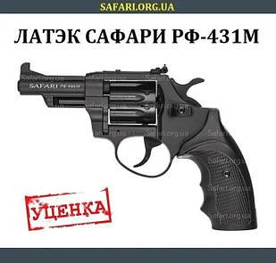 Револьвер Латэк Сафари РФ-431М (УЦЕНКА)