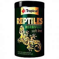 Корм Tropical Reptiles Herbivore Soft для растительноядных и всеядных рептилий 1L /260g