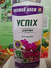 """Мінеральне добриво з амінокислотами Чистий аркуш """"Успіх для орхідей"""" 310 мл на 75 л води, Україна"""