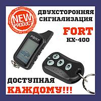 Двухсторонняя сигнализация в авто Автосигнализация Fort KX-400