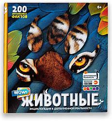 WOW! Животные. 200 интересных фактов. 4D Энциклопедия в дополненной реальности. Дэвар