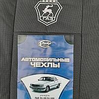 Чехлы на ГАЗ 3110,31105