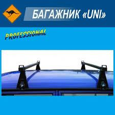 Багажник UNI 126см