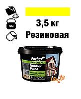 Краска для ульев, резиновая универсальная ТМ Farbex. Желтая - 3,5 кг