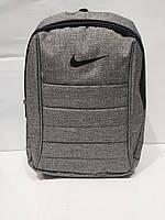 """Спортивный рюкзак """"Nike"""", городской рюкзак серый"""