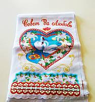 Рушник Совет да Любовь с лебедем рельеф № 72, фото 1