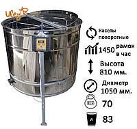 Радиальная медогонка нержавеющая автоматическая (27 рамок Дадан, 54 рамок Рута, 54 магазинные рамки), фото 1