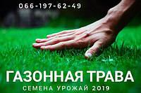 Семена Газонных Трав ВСЕХ ВИДОВ 2019 , газонная трава