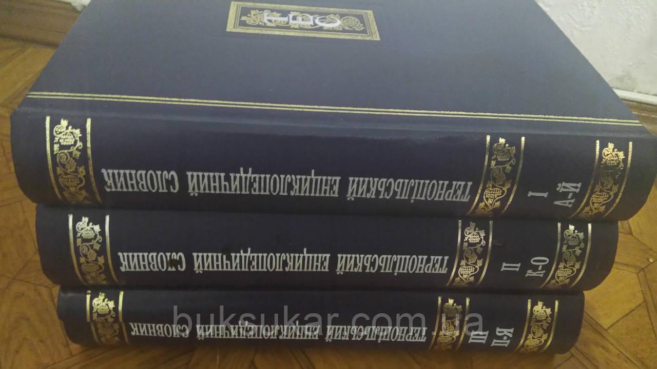 Тернопільський енциклопедичний словник. 3 - томи