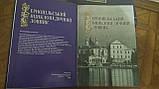 Тернопільський енциклопедичний словник. 3 - томи, фото 2