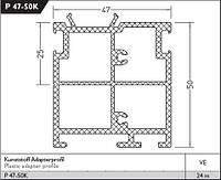 Теплоизолирующий профиль P 47-50 K для порогов Weser от Gutmann AG