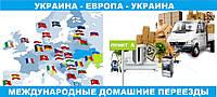 Перевозка личных вещей в Венгрию и обратно.Международный домашний переезд Украина - Венгрия
