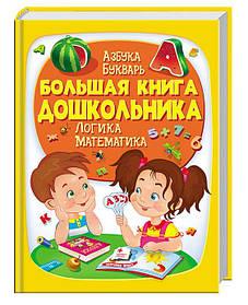Большая книга дошкольника Азбука. Букварь. Логика. Математика
