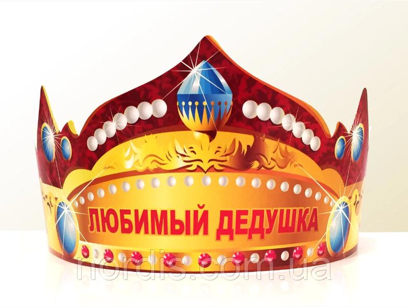 """Праздничная бумажная корона """"Любимый дедушка"""""""