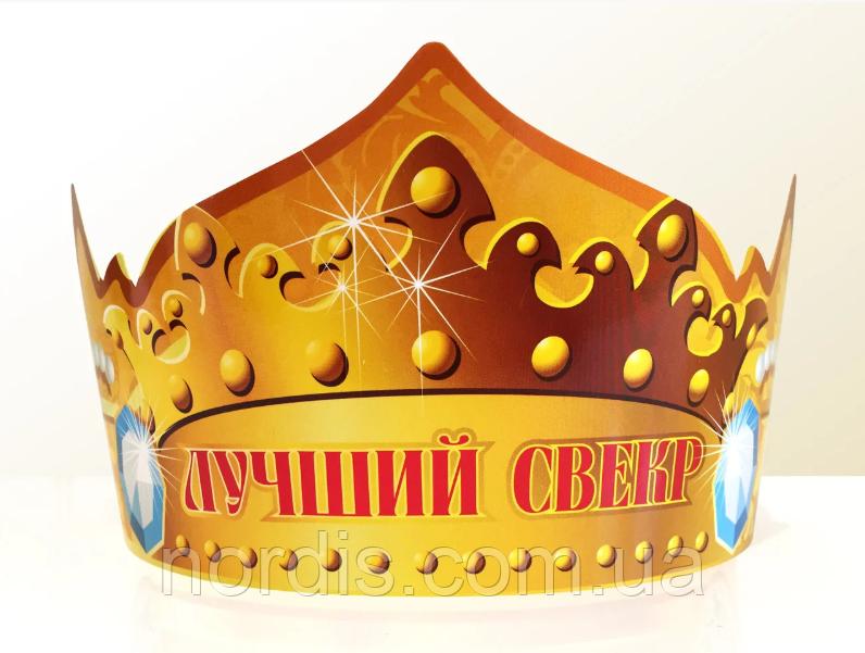 """Праздничная бумажная корона """"Лучший свекр"""""""
