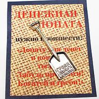 """Талісман для залучення багатства """"Греби гроші лопатою"""" (14х45мм)."""