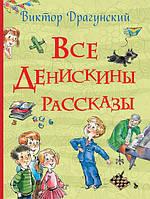 Все Денискины рассказы. Виктор Драгунский