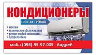 Ремонт кондиционера. Чистка кондиционера в Киеве