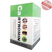 Таблетки для суставов Cartromin (Картромин) 10 шт