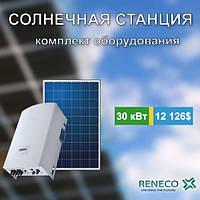 Солнечная электростанция 30 кВт / Комплект оборудования
