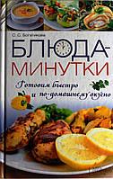 "С. С. Богатикова ""Блюда-минутки"". Кулинария"