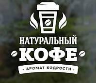 Виниловая наклейка - Натуральный кофе 30х30 см