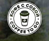 Виниловая наклейка - Кофе с собой 45х45 см