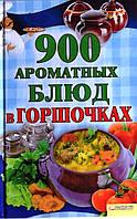 """И.В.Лукьяненко """"900 Ароматных блюд в горшочках"""". Кулинария"""