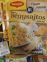 Maggi ,паста з  соусом із різновидів сиру ,мега розмір ,4 порції ,Угорщина