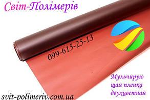 Плівка для мульчування червоно-коричнева 1200*60*500