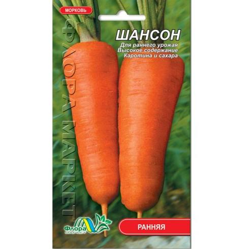 Семена Морковь Шансон Голландия ранняя 1 г