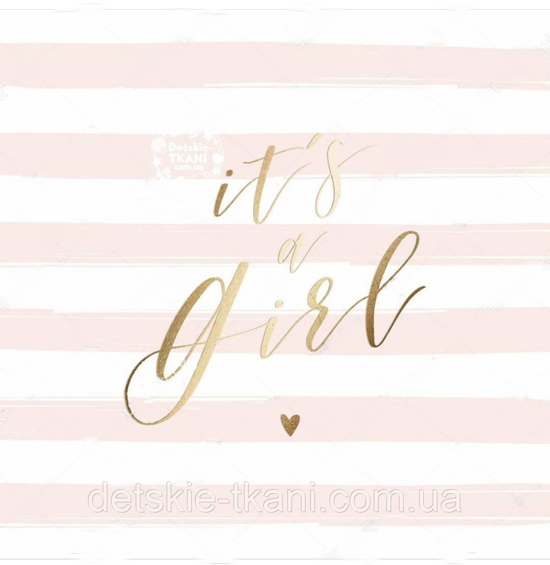 """Панелька из сатина размером 33*33 см """"Ít's a girl"""" на розовых полосках"""
