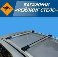 """Багажник """"Рейлинг Стелс Конструктор 136 см с замком"""