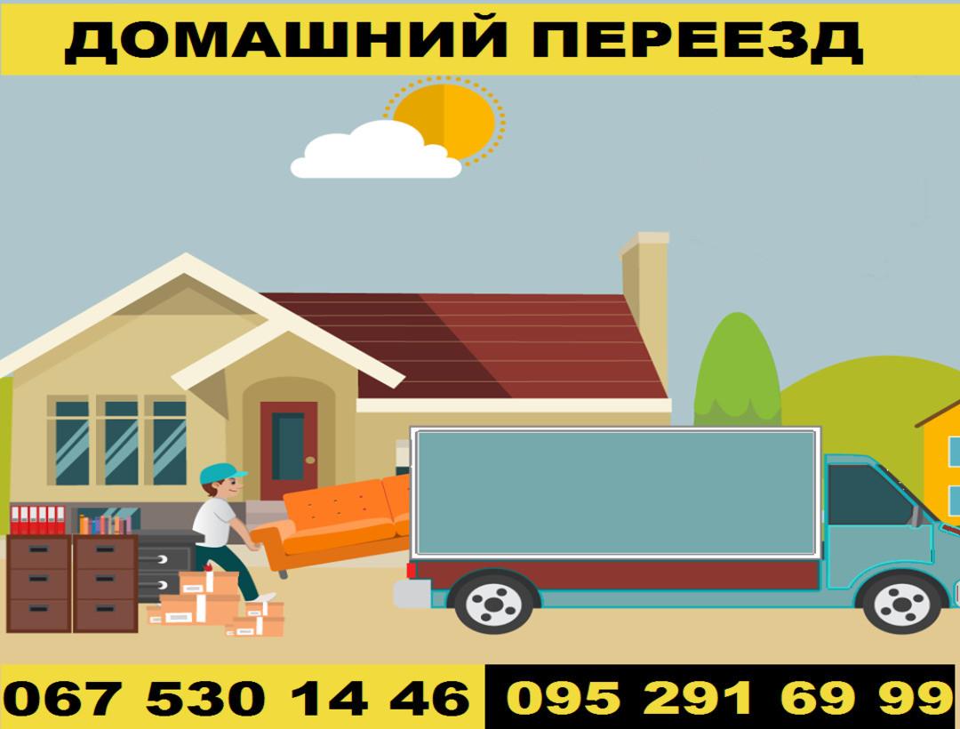 Домашние переезды из Желтых Вод по всей Украине. Перевозка мебели,вещей, техники попутно Желтые Воды - Украина