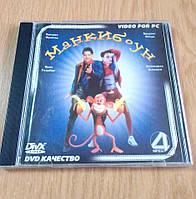 "DivX MPEG4 video для PC ""Манкибоун"" 2001 р."