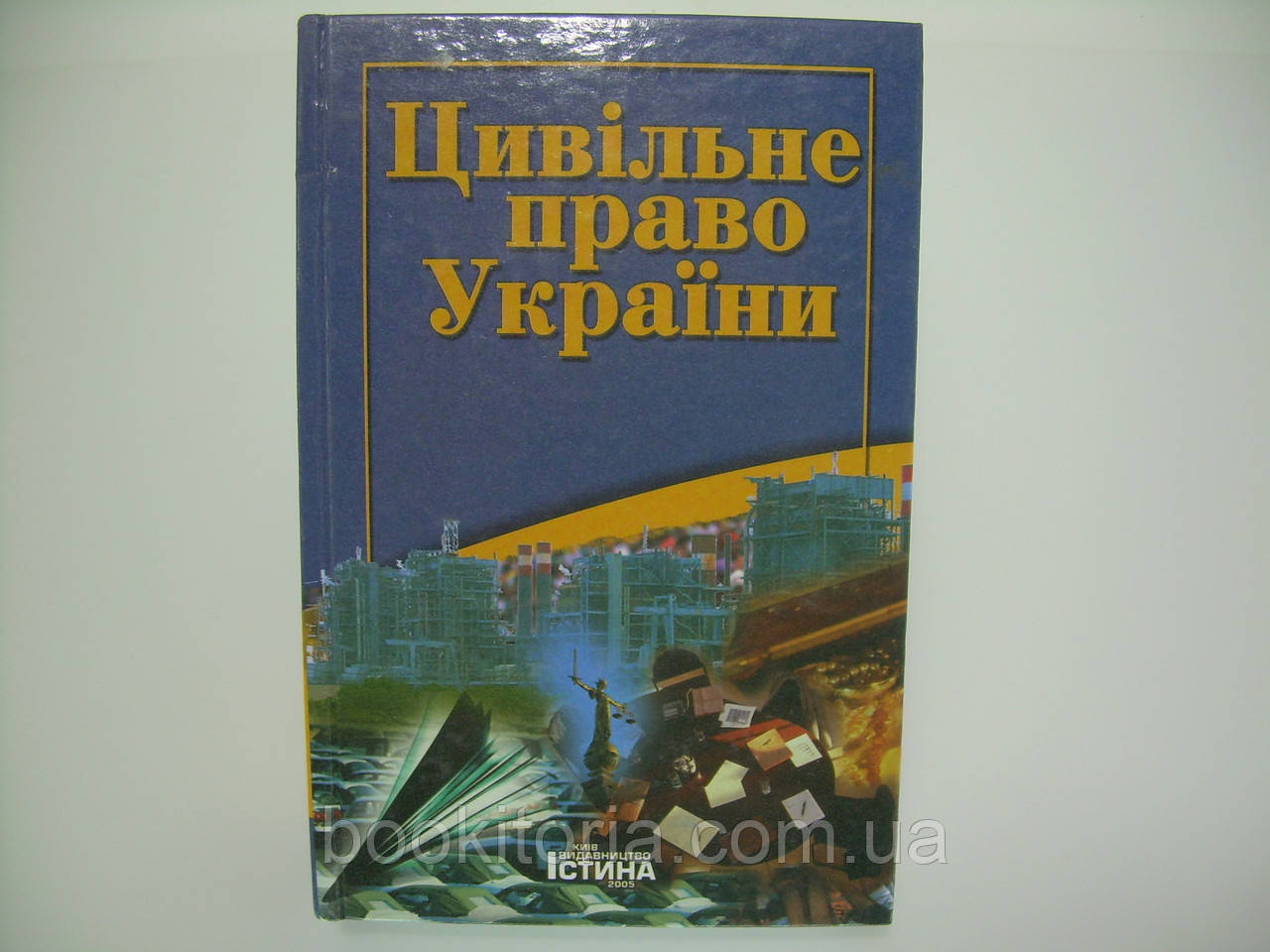 Харитонов Є.О., Саніахметова Н.О. Цивільний кодекс України (б/у).