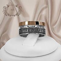 """Серебряное кольцо """"Спаси и сохрани"""" с золотыми пластинами"""