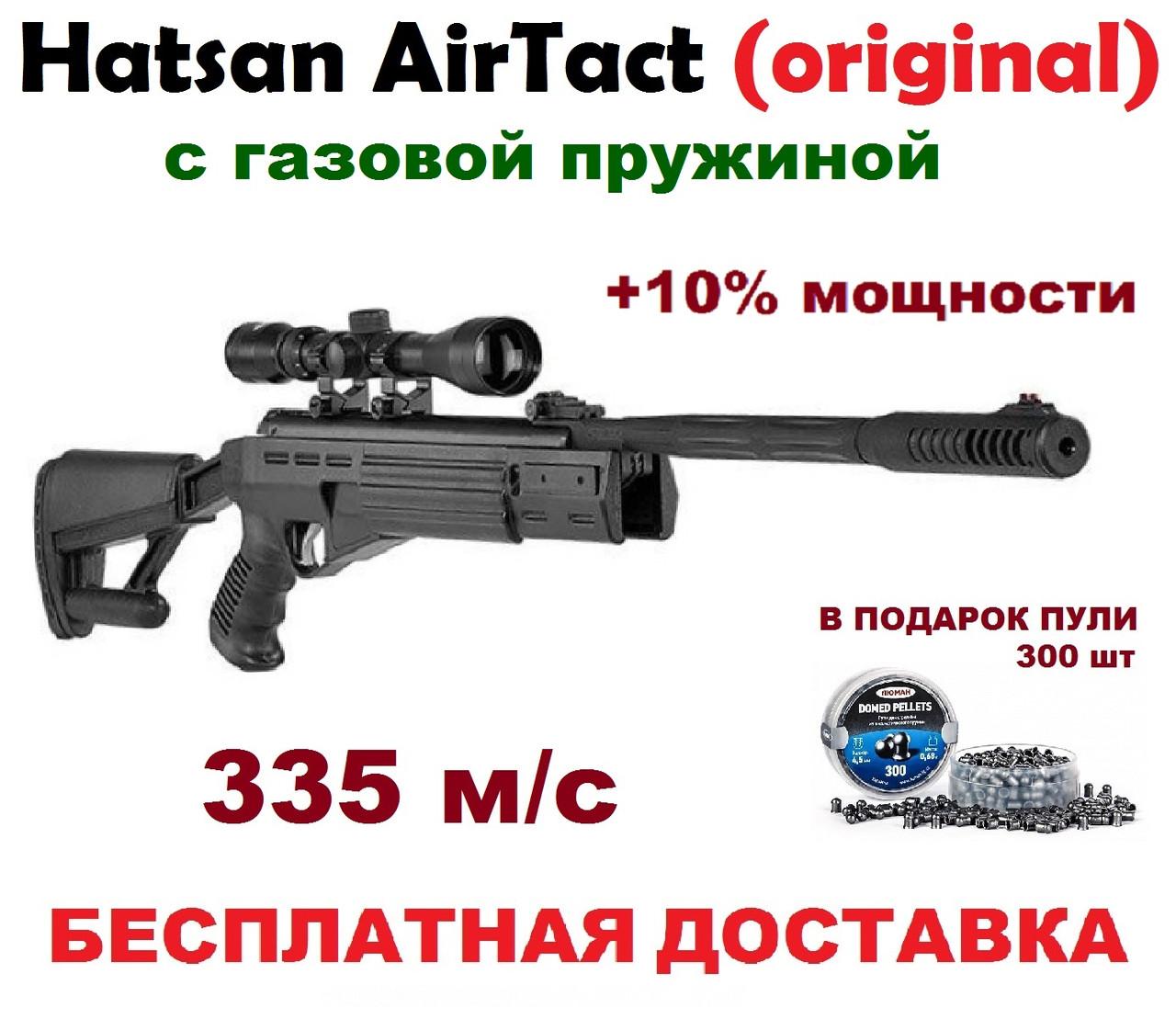 Пневматическая винтовка Hatsan AirTact с газовой пружиной 335 м/с, мощная воздушка хатсан Air Tact magnum