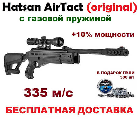 Пневматическая винтовка Hatsan AirTact с газовой пружиной 335 м/с, мощная воздушка хатсан Air Tact magnum, фото 2