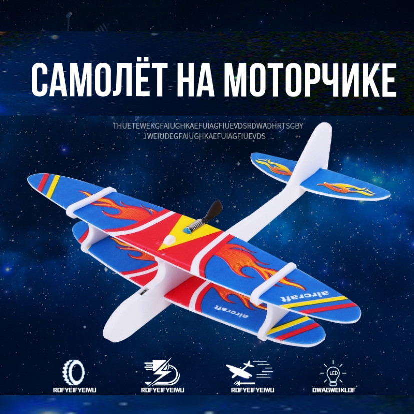 Детски самолет планер с моторчиком зарядка от USB