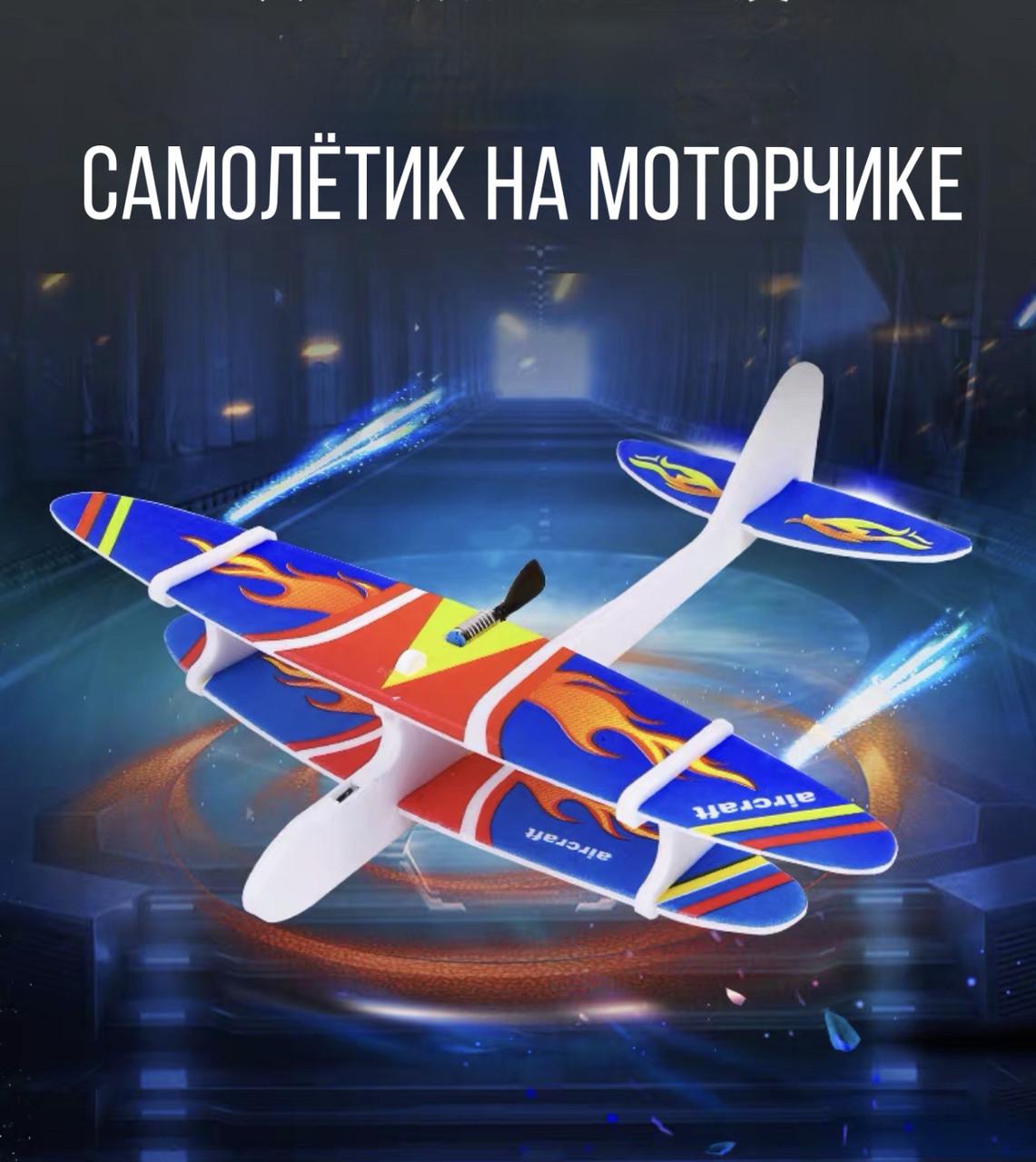 Летающий самолет планер с моторчиком, зарядка от USB