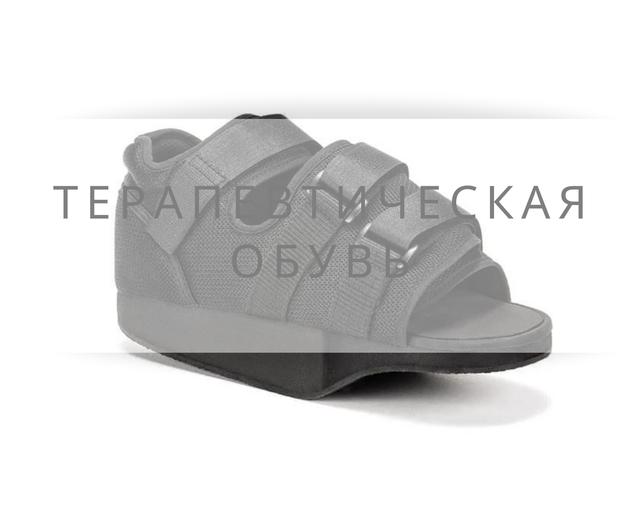 Терапевтическая, послеоперационная обувь