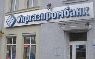 """Еще один украинский банк - ПАО """"Укргазпромбанк"""" лопнул"""
