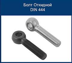 БОЛТ ОТКИДНОЙ DIN 444